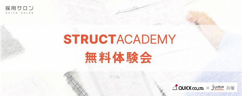 ■オンライン■ 採用戦略のフレームワーク「STRUCT ACADEMY」無料体験会|ジャンプ共催