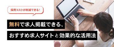 無料で求人掲載できる、おすすめ求人サイトと効果的な活用法