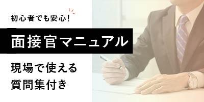 初心者でも安心!面接官マニュアル 【現場で使える質問集付き】