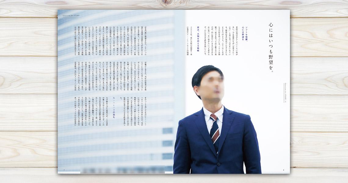 日ポリ化工様-パンフレット制作事例