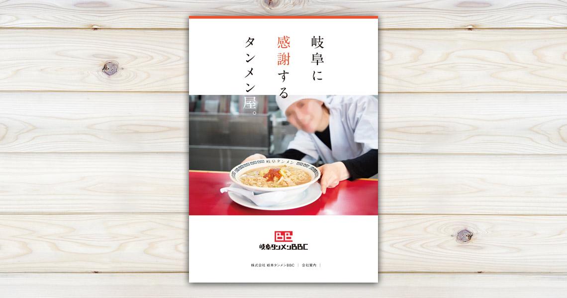 株式会社岐阜タンメンBBC様|採用パンフレット制作事例