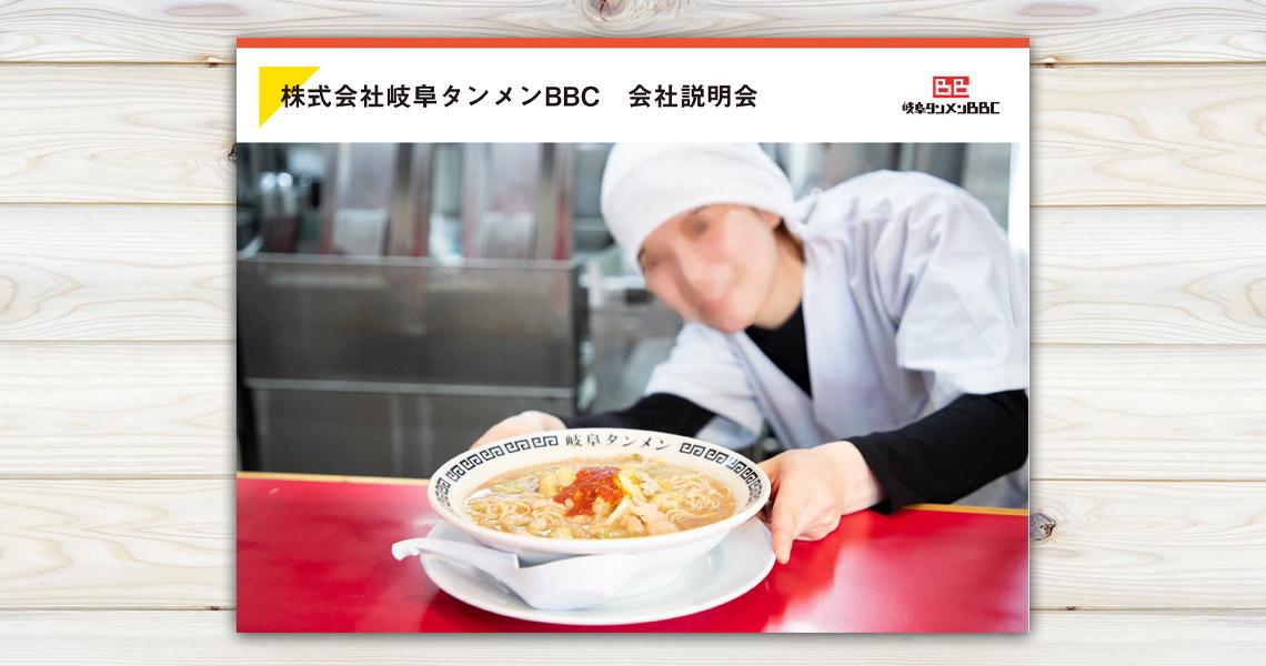 株式会社岐阜タンメンBBC様 会社説明会パワーポイントスライド