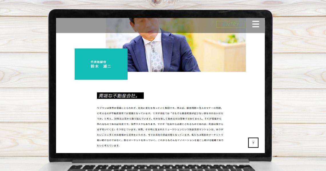 株式会社リブラン様|採用サイト制作事例