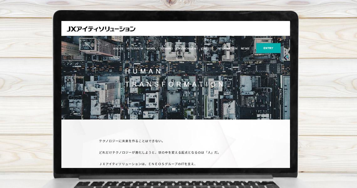 JXアイティソリューション株式会社様|採用サイト