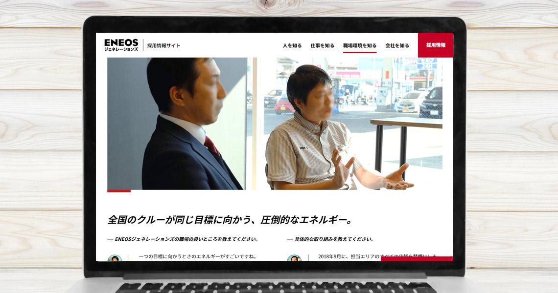 株式会社ENEOSジェネレーションズ様|採用サイト