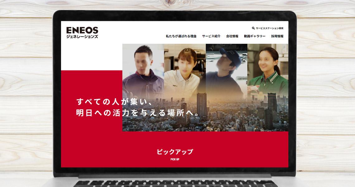 株式会社ENEOSジェネレーションズ様|会社ホームページ