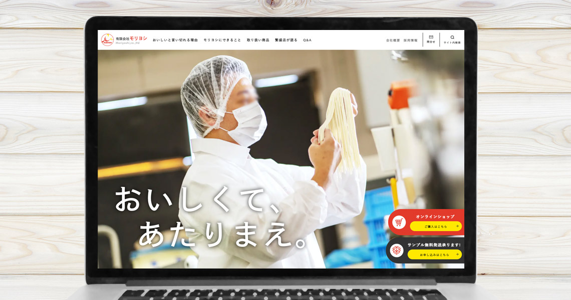 有限会社モリヨシ様|会社ホームページ 制作事例