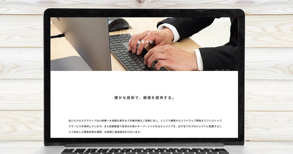 株式会社クロスアクティブ様|会社ホームページ 制作事例