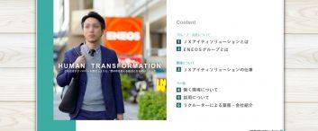 JXアイティソリューション株式会社様|会社説明会スライド 制作事例