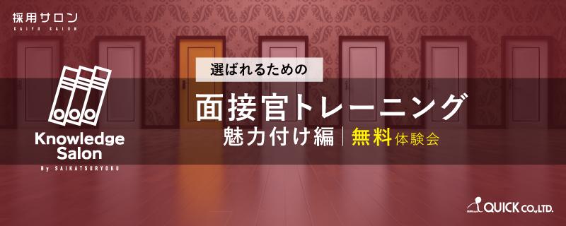 【選ばれるための】面接官トレーニング 魅力付け編 ★無料体験会