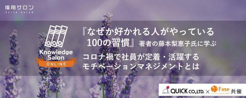 ■オンライン■『なぜか好かれる人がやっている100の習慣』著者の藤本梨恵子氏に学ぶコロナ禍で社員が定着・活躍するモチベーションマネジメントとは