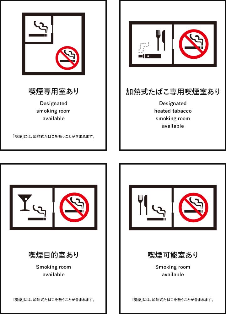 施設の出入り口に掲示する標識