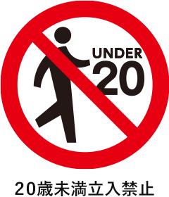 20歳未満立入禁止の表示例